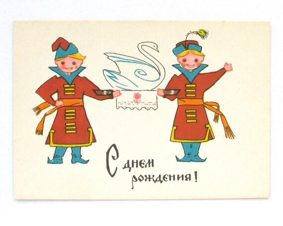 Happy Birthday, Mini card, Illustration, Unused Postcard, Gift, Soviet Vintage Postcard, Iskrinskaya, USSR, 1970