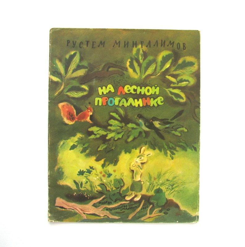 Russische Weihnachtsgedichte Für Kinder.Auf Der Waldwiese Russische Gedichte Für Kinder Verse Geschichten über Tiere Und Vögel Tier Geschichte Russische Vintage Buch 80er Jahre