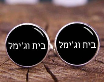 Hebrew Cufflinks, Custom Hebrew Cuff Links, Hebrew Words Cufflinks, Custom Wedding Cufflinks, Groom Cufflinks, Tie Clip, Israeli Cufflinks