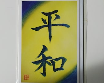 HEIWA - Peace, Blank card