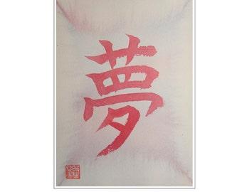 YUME (Dream) - Japanese Calligraphy Shodo Art Card