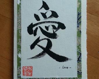AI (Love) - Japanese Calligraphy Shodo Art Card