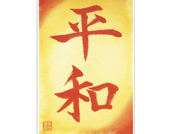 HEIWA (Peace) - Japanese Calligraphy Shodo Art Card