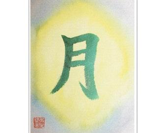 TZUKI (Moon) - Japanese Calligraphy Shodo Art Card