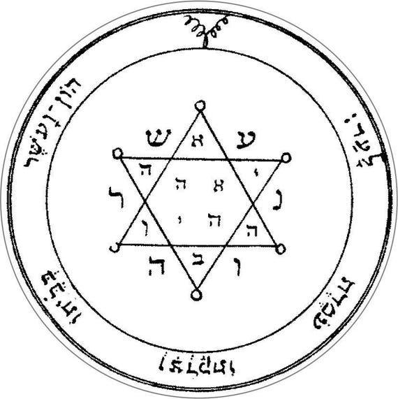 Third Pentacle of Jupiter Vinyl Sticker Decal Seal of Solomon 10