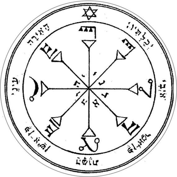 25  Fourth Pentacle of the Sun - Seal of Solomon- Vinyl Sticker Decal