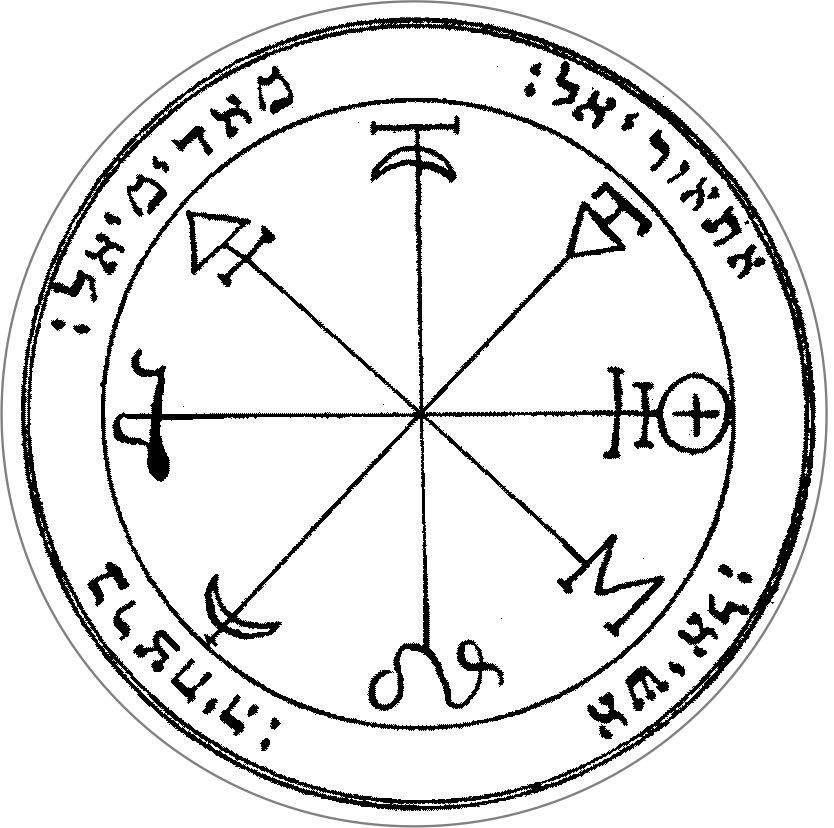 15  first pentacle of mars seal of solomon vinyl sticker