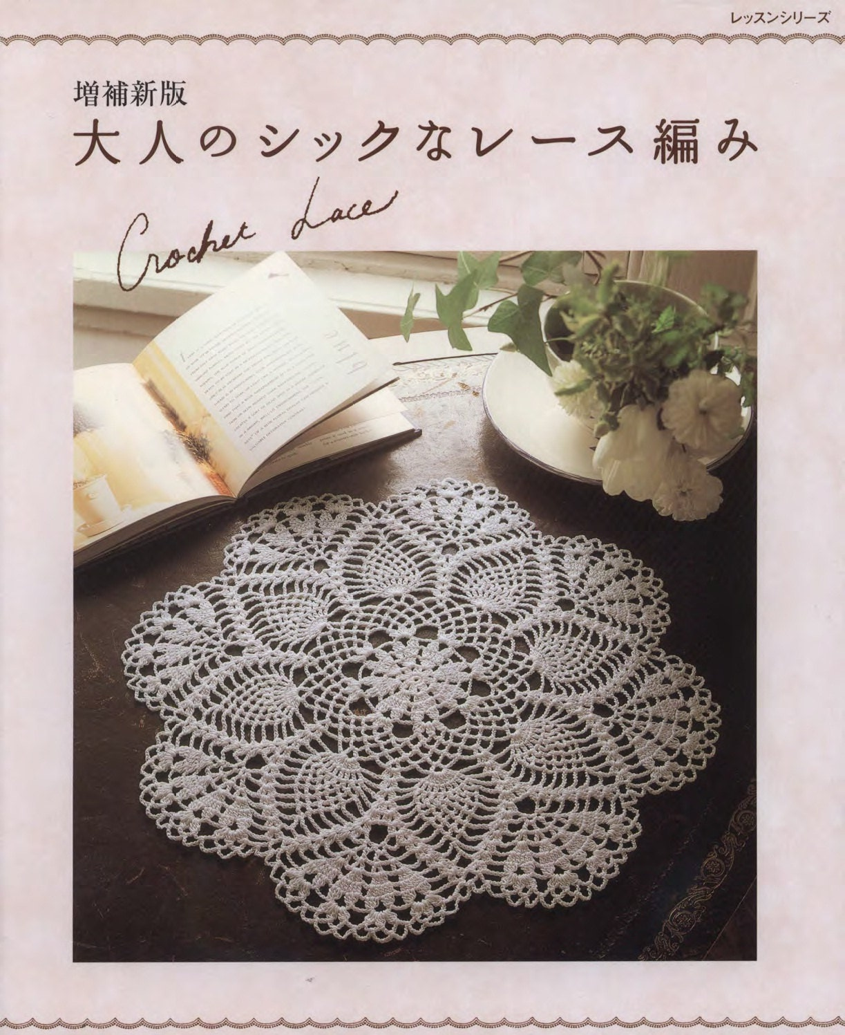 Crochet Lace Crochet Doily Patterns Japanese Craft Ebook Etsy