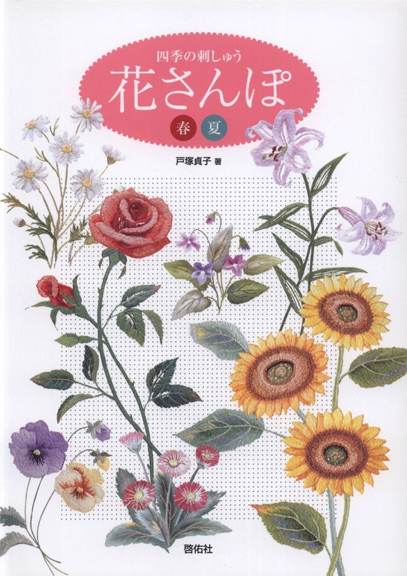 Japanese Embroidery Embroidery Pattern Flower Embroidery