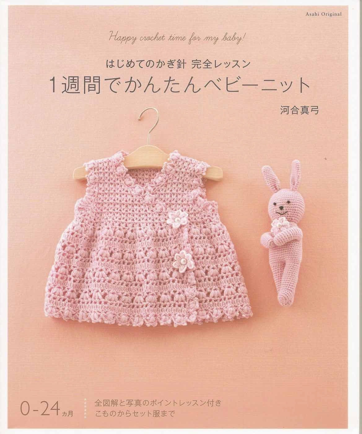 Baby crochet pattern - baby crochet dress - baby crochet toys ...
