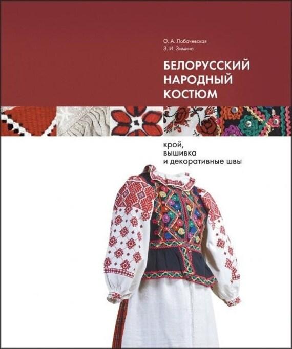 белорусский национальный костюм: пошив, вышивкой и декоративными строчками