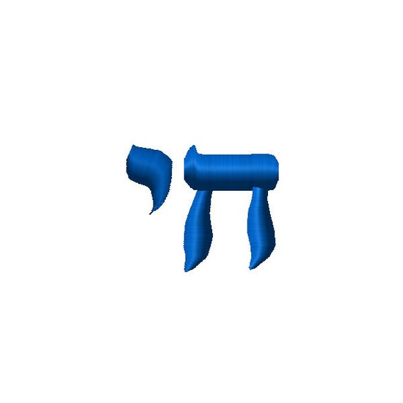 Chai Jewish Symbol Machine Embroidery Design Etsy