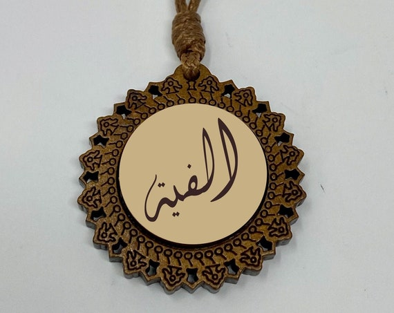"""The Arabesque® Custom Name Arabic Calligraphy Wooden Engraved Pendant with Adjustable 18"""" Leather Cord Necklace"""