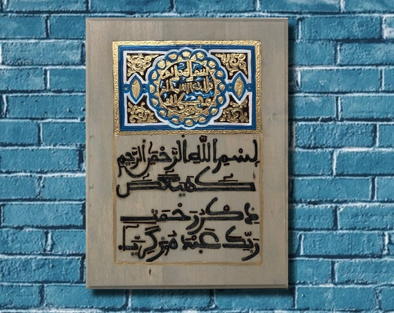 The Arabesque® Wooden Wall Hanging. Maghribi Arabic Calligraphy Quran Art Wall hanging Inspired from an 18th century manuscript. Sura Mariam