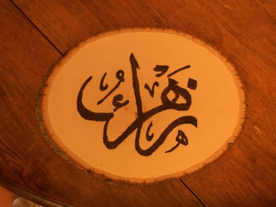 Custom Woodburned Name Plaque On Basswood Tree Slice. Bring Historical Latin English Or Arabic Calligraphic Script To Your Home Or Office