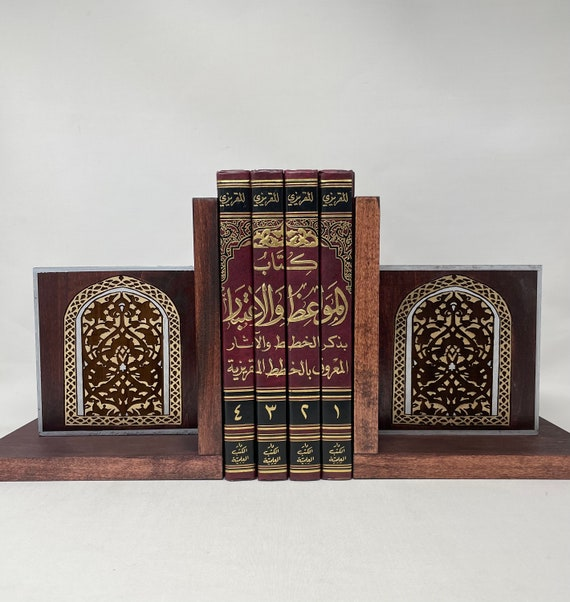 The Arabesque® Medieval Fatimid Style Window Design Bookends Inspired by the 11th century al-Hakim Mosque (al-Jami' al-Anwar) in Cairo