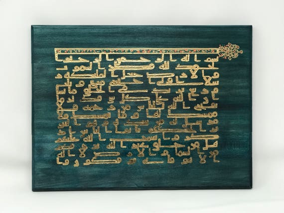 Tribute To The Blue Quran. Woodburned and Handpainted Wallhanging Or Shelf Art Inspired By A 1000 Year Old North African Fatimid Manuscript