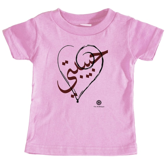 Little Baby Girl's Soft Infant Shortsleeve Tee With Arabic Calligraphy Saying Habibiti With Love Heart