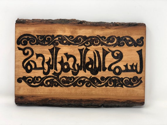 The Arabesque® Imperial Fatimid-Style 10th century Egyptian Bismillah in Arabic Kufic Script with Medieval Islamic Arabesque Pattern Border