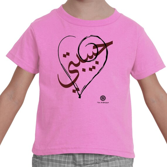 Little Girl's Soft Toddler Shortsleeve T Shirt With Arabic Calligraphy Saying Habibi With Love Heart