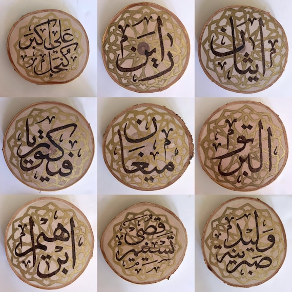 Custom Woodburned Name Plaques; Arabic calligraphy; Custom wood signs; Arabesque; Historical designs; Home & office decor; wooden wall art