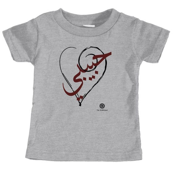 Little Baby Boy's Soft Infant Shortsleeve Tee With Arabic Calligraphy Saying Habibi With Love Heart