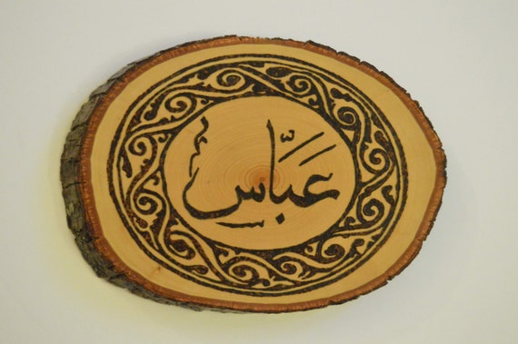 Custom Wood Plaques - Woodburned Tree Slices With Arabic, English, & Latin Calligraphy, Medieval Art, Or Historic Arabesque Designs.