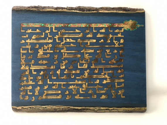 The Arabesque® Tribute To The Blue Quran. Engraved Kufic Arabic Wooden Wall Art Inspired By A 1000 Year Old North African Islamic Manuscript