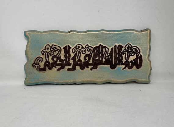 The Arabesque® Imperial Fatimid-Style Medieval Egyptian Bismillah Wallhanging in Arabic Kufic Script with Medieval Islamic Arabesque Border