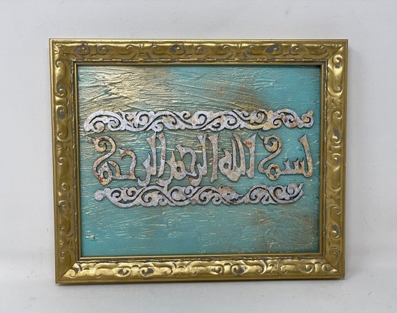 The Arabesque® Imperial Fatimid-Style Medieval Egyptian Bismillah Wallhanging in Arabic Kufic Script with Medieval Islamic Arabesque Borders