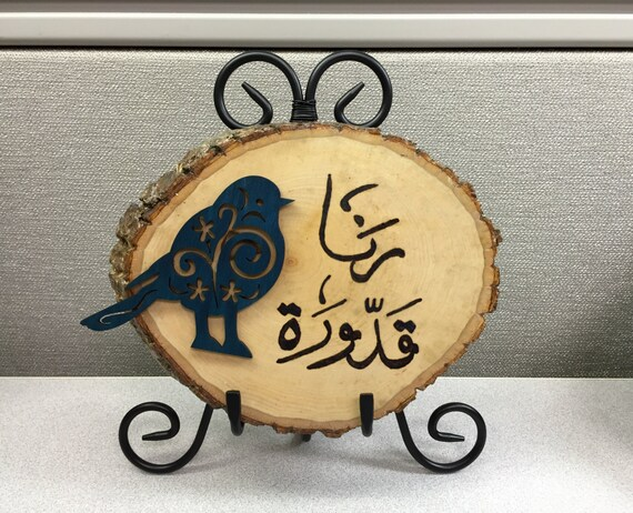 """Custom Pyrography Name Plaque (6"""" length) With Ornaments. Get Your Name Written In Arabic Or English Calligraphy"""