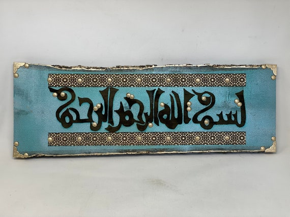 The Arabesque® X-Large Fatimid-Style Medieval Egyptian Bismillah Wallhanging in Arabic Kufic Script with Medieval Islamic Geometric Border