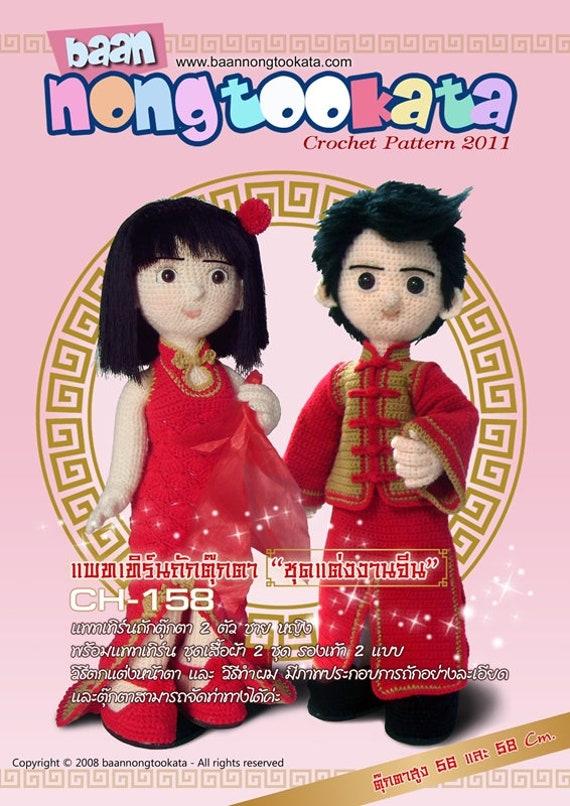 China Puppenkollektion für Männer und Frauen. Häkeln Puppe