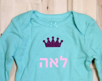 Personalized Hebrew Name Onesie - Jewish Baby gift, Hebrew letters with glitter crown for girls - Jewish newborn, baby naming