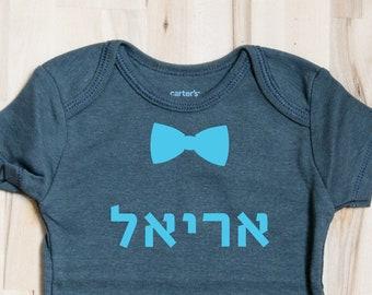 Brit Milah, Jewish Baby Gift, Naming Gift, Jewish Boy, Onesie, Hebrew name, Bodysuit,Baby Shirt, Mazel Tov, Rosh Hashanah, Chai,  isralove