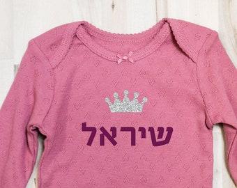 Hebrew name, Jewish baby gift for newborn, Onesie, pink, naming gift, Jewish baby girl, Princess, Jewish naming gift, Mazel Tov, by isralove
