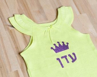 Jewish baby gift, Jewish naming gift -  Hebrew name with glitter crown for girls - Mazel Tov, Newborn, Brit Milah- bodysuit - by isralove