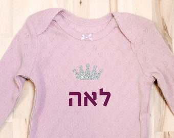 Hebrew name, Jewish baby gift, Blush Girl Onesie, Naming gift, Funny Jewish, Mazel Tov