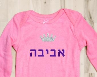 Jewish name, Hebrew Onesie, pink, Jewish baby Gift, Jewish naming, Princess, Jewish naming gift, mazel tov, Jewish baby  - by isralove