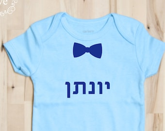 Personalized HEBREW name with bow tie / sunglasses for boys, Jewish baby bodysuit, onesie - perfect brit milah gift  - by isralove