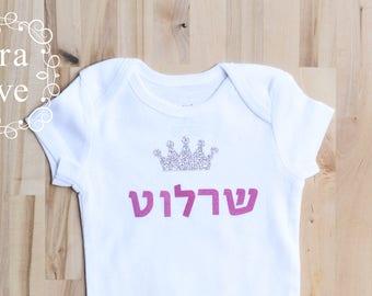 Jewish baby, Israel, Hebrew name onesie, Jewish gift, Hebrew, baby girl, naming ceremony, mazel tov, Jewish girl bodysuit - by isralove
