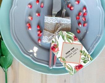 Rosh Hashanah gift tag, Rosh Hashanah card, Gift Tags, L'Shana Tova, Shana Tova, table cards, pomegranate, Hebrew, printable, by Isralove