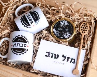 Rosh HaShanah, Care Package: Saba and Savta Mug, Ima and Abba Gift, Zayde, Bube, Shana Tova, Jewish Gift, Honey, Kosher, Holiday Greeting