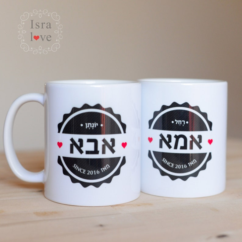 Father's Mug  Hebrew Abba bilingual mug for image 0