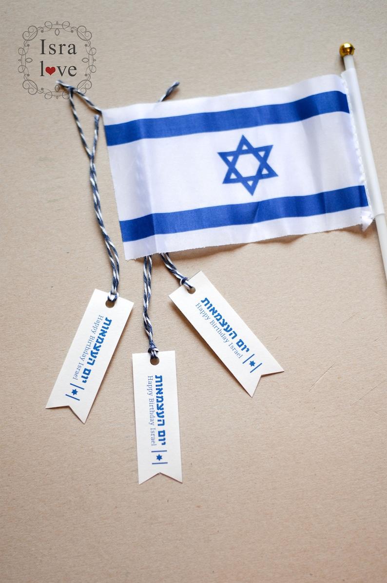 Israel party decoration Independence day Yom Haatzmaut image 0