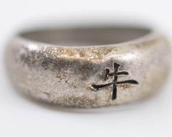 chinese symbol ring vintage kanji style signet jewellery chevalier silver tone metal patina size US 6 UK M U 52 No 12 adult unusual