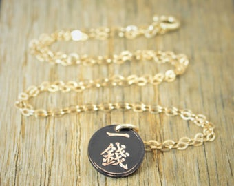 Japanese Coin Necklace, Black Coin Necklace,Coin Art, Japanese Art, Bronze Coin, Japanese, Boho Necklace, Two-Sided,Coin Charm, Charm,Orient