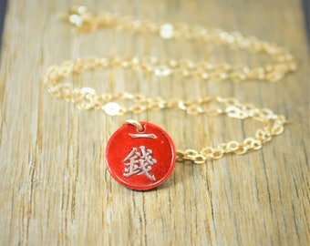 Japanese Coin Necklace, Red Coin Necklace, Coin Art, Japanese Art, Bronze Coin, Japanese, Boho Necklace, Two-Sided, Coin Charm, Charm,Orient