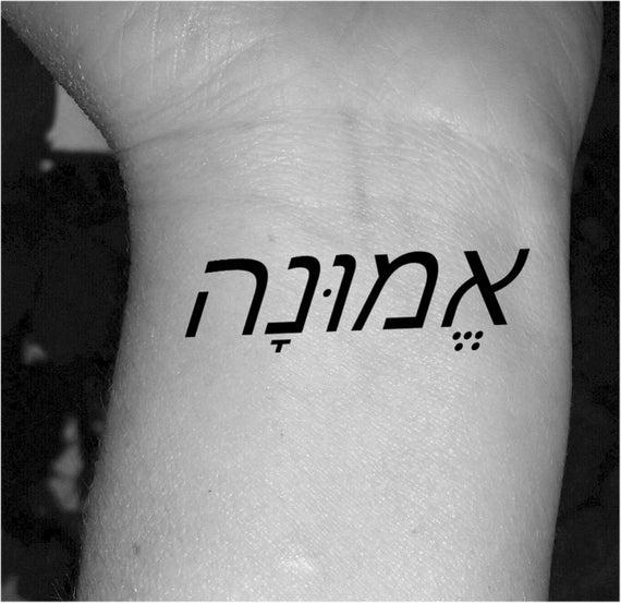 Temporäres Tattoo Das Wort Glauben Geschrieben In Hebräisch Etsy