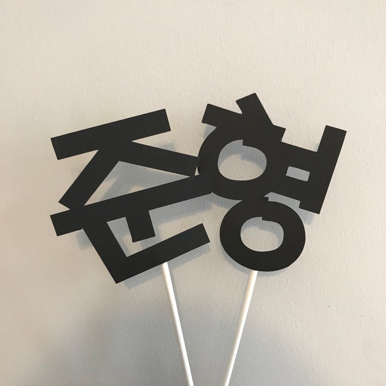 Custom Korean Name Cake Topper image 0